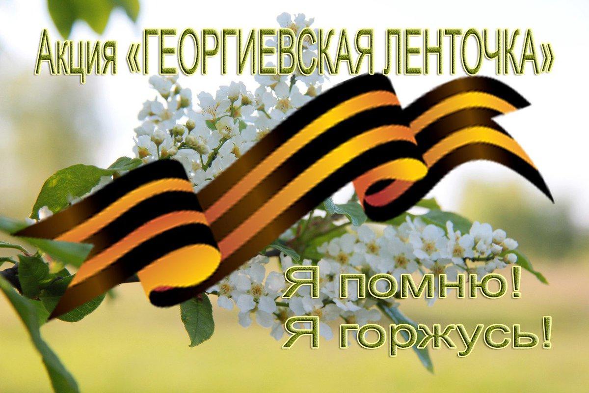 Открытки с акцией георгиевская лента, днем рождения